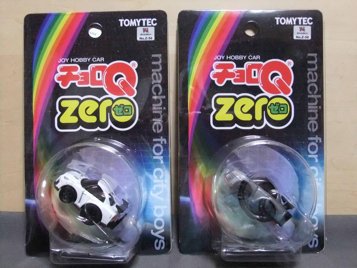 チョロQ zero Z-56a NISSAN GT-R NISMO (白) チョロQ zero Z-56b NISSAN GT-R NISMO (グレー) 2個セットで