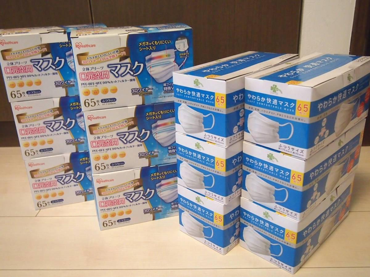 マスク 65枚 12箱 780枚 ふつうサイズ 即日発送 高機能 ウイルス,花粉99%カット 新品未開封