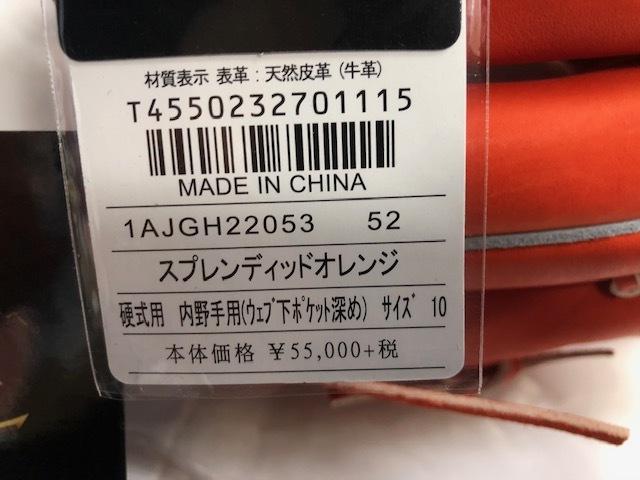 BSS ミズノプロ 硬式内野用 2020年モデル 5DNA 1AJGH22053(52) サイズ10 定価60,500円 新品未使用品 グローブ袋、箱付き