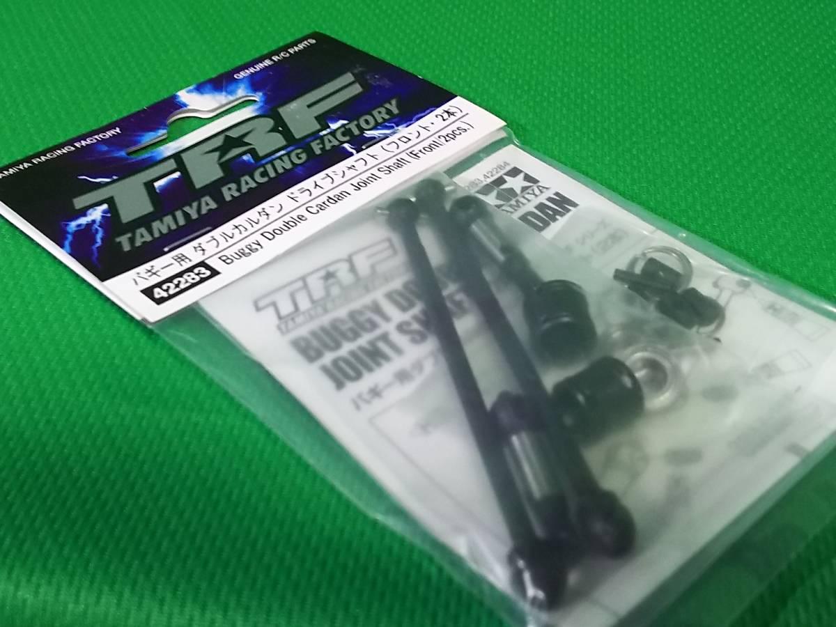 ☆☆タミヤ TRF バギー用 ダブルカルダン ドライブシャフト フロント DB01 DB02 TRF502X 新品