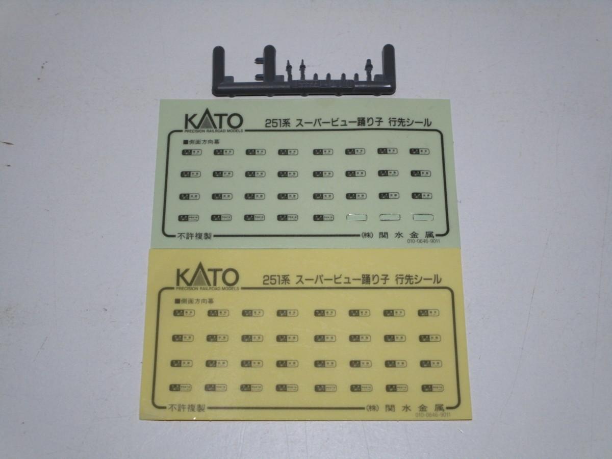 0G N_EC KATO カトー 10-177/178 251系 スーパービュー踊り子 基本+増結 10両セット ※難有