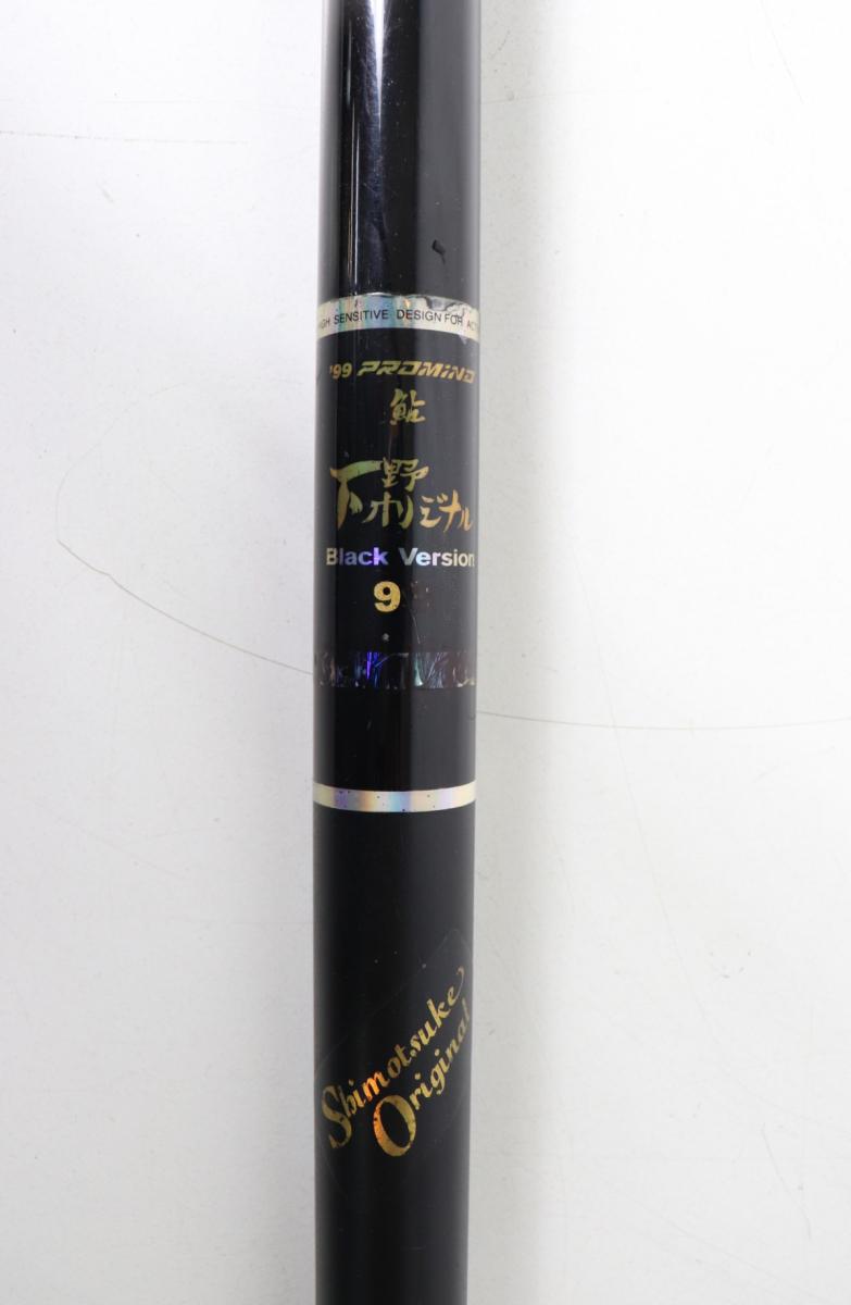 99 プロマインド 鮎 下野 シモツケオリジナル ブラックバージョン 9 大鮎急流河川専用ロッド 鮎竿 FP054FHY57