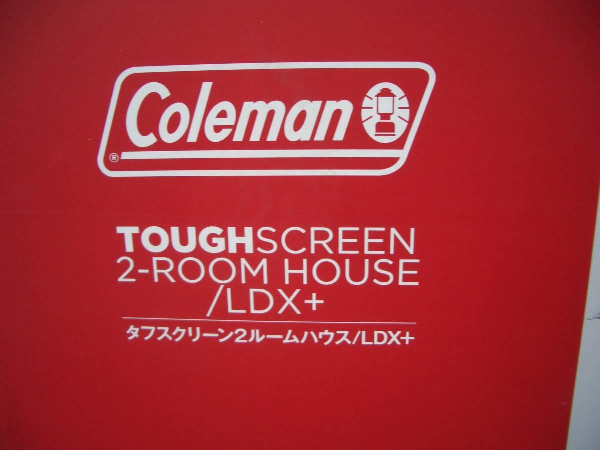 コールマン TOUGHSCREEN 2-ROOM HOUSE/LDX+ ☆メインのフライシート無し☆
