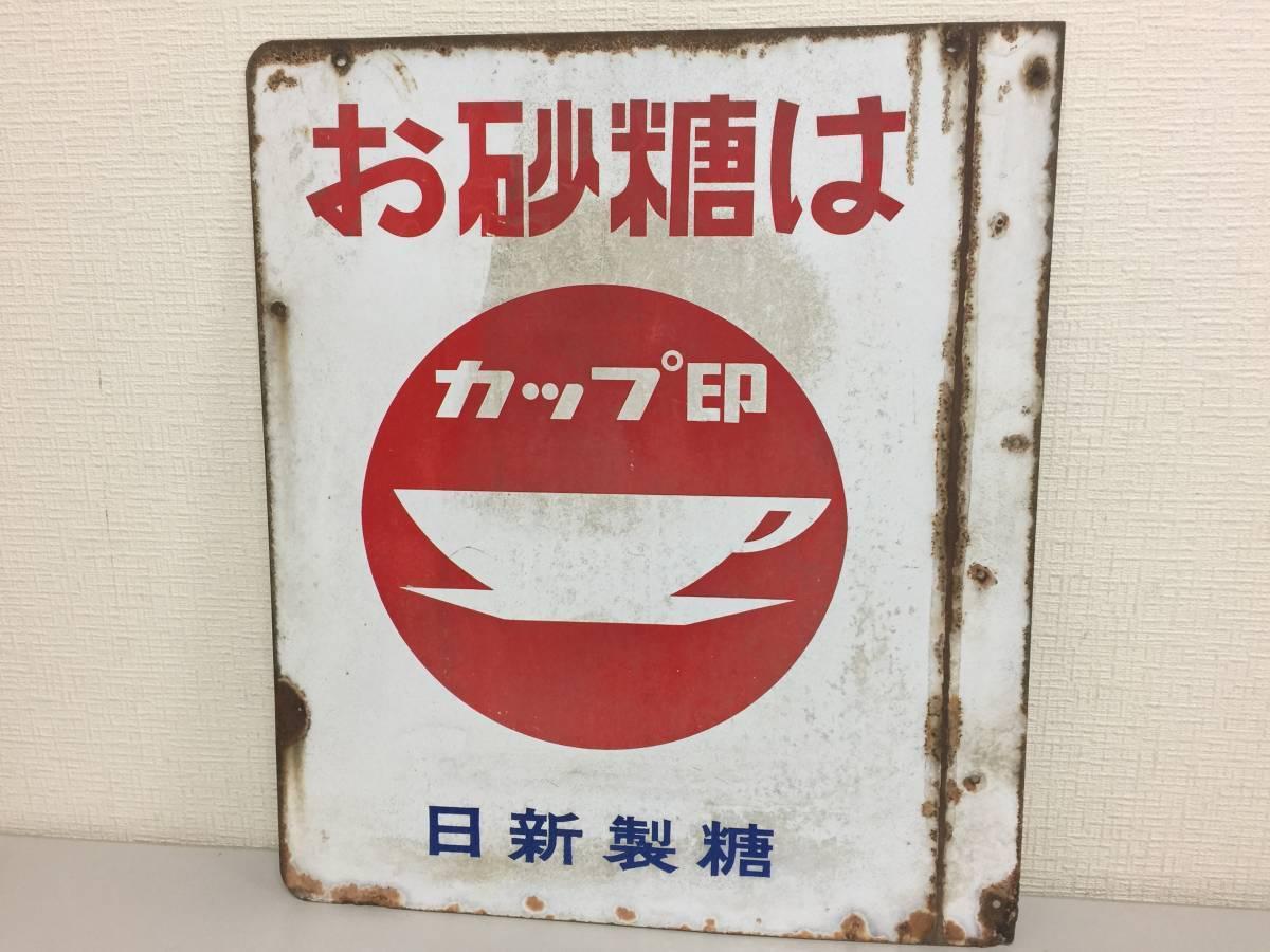 昭和レトロ お砂糖は カップ印 日新製糖 ホーロー看板 両面 39cmx45cm   A.B