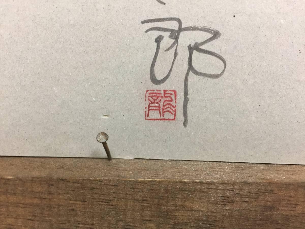 梅原龍三郎  水彩画 裸婦 肉筆 1952年 額 37x42cm 作品 22.5x27.7cm サイン入り    G5.1