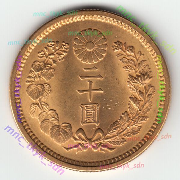 新20円金貨 大正5年 日本貨幣商協同組合鑑定書付き