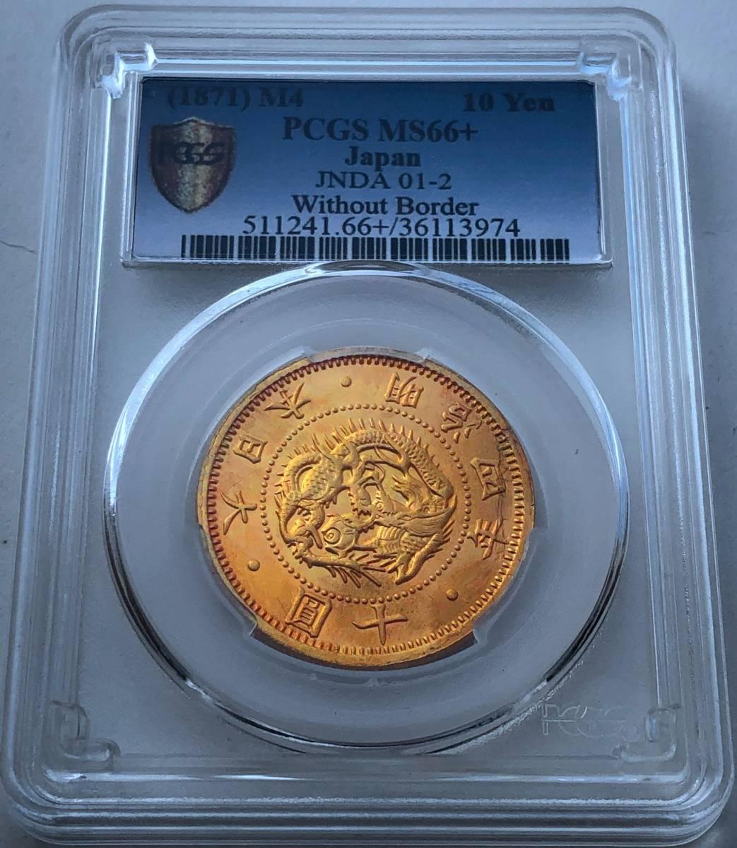 明治 4年 旧 10円金 貨 P C G SーMS66+