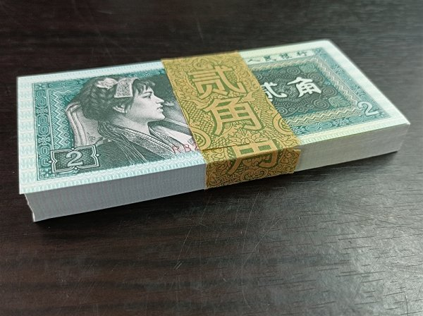 MAUF25 中国人民銀行 貳角 7束700枚 帯破れアリ
