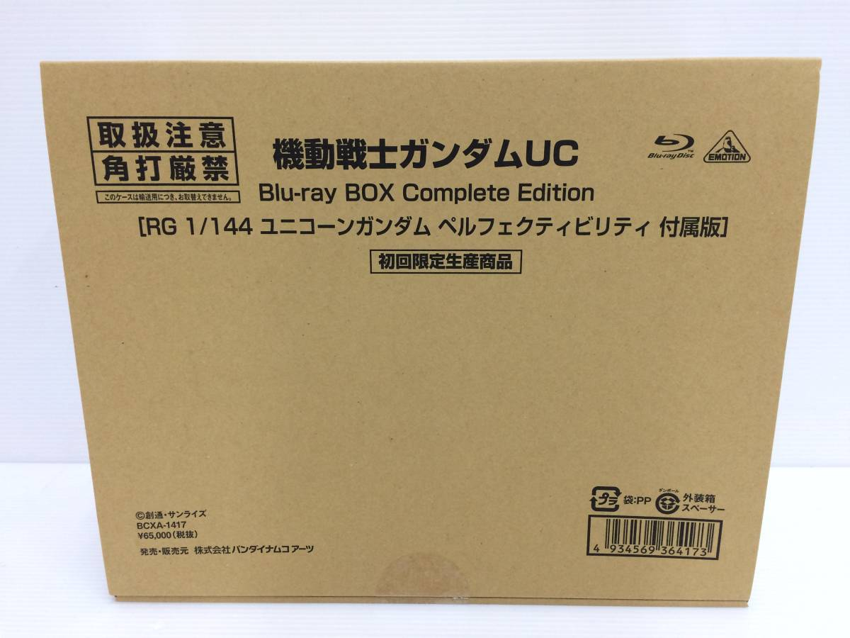 ◆[Blu-ray] 機動戦士ガンダムUC Blu-ray BOX Complete Edition ユニコーンガンダム ペルフェクティビリティ 付属版 未開封品 syadv028610