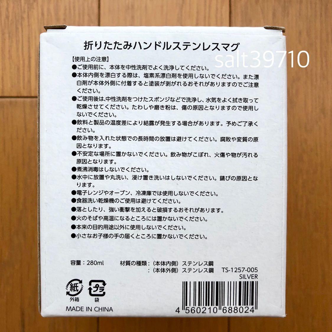 プジョー PEUGEOT★オリジナル 折りたたみハンドルステンレスマグ★新品未使用★非売品